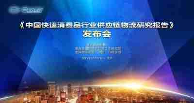 CHEP-CAITEC China FMCG Logistics Research Report_medium